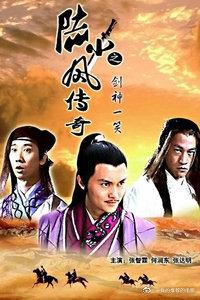 陆小凤传奇8之剑神一笑
