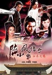 陆小凤传奇10之血衣之谜2006