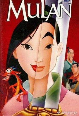 花木兰1998