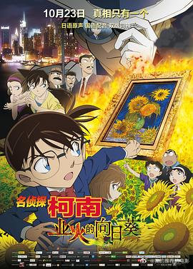 名侦探柯南:业火的向日葵