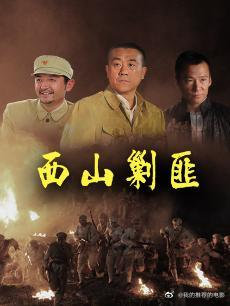 毒牙(电视剧)/西山剿匪