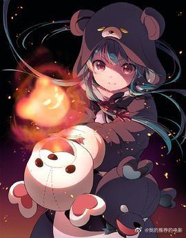 熊熊勇闯异世界
