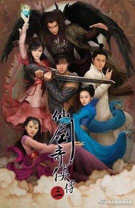 仙剑奇侠传三