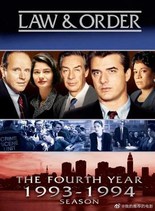 法律与秩序第四季