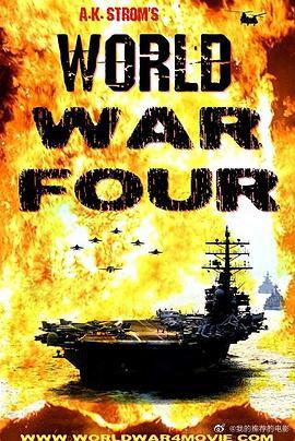 第四次世界大战