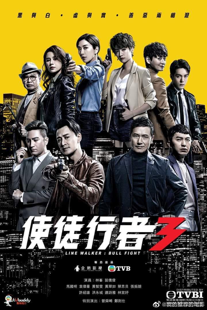 使徒行者3-TVB未删减版