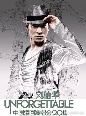 刘德华2011中国巡回演唱会2011