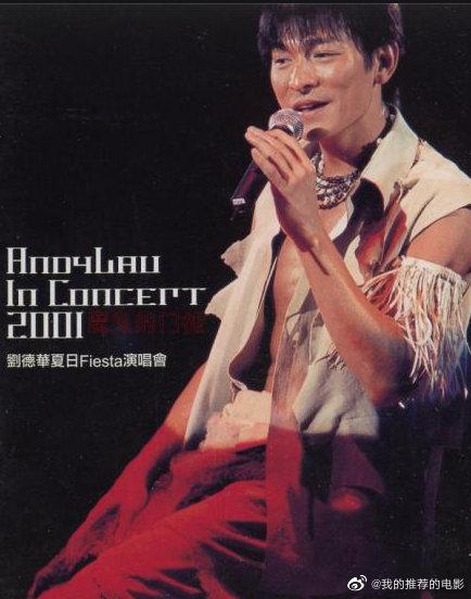 刘德华夏日Fiesta演唱会2001