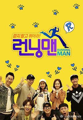 Running·Man2021