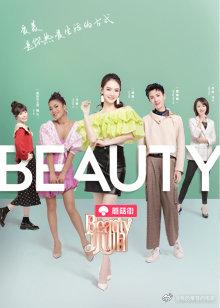 Beauty小姐第二季2019
