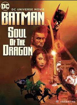 蝙蝠侠龙之魂