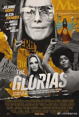 格洛丽亚在路上