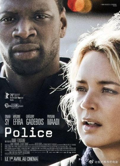警察2020