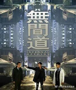 无间道2018(粤语)