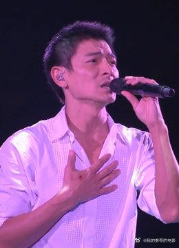 刘德华2007香港演唱会