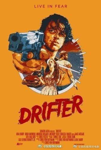 漂流者Drifter