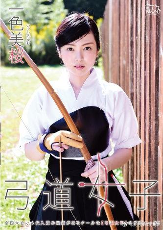 [MBR-AA048]一色美桜–弓道女子