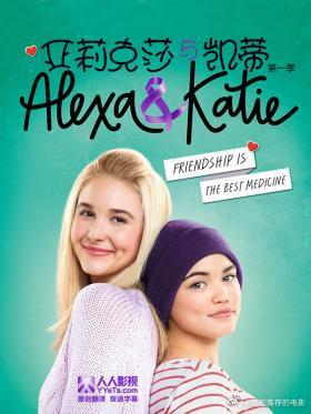 亚莉克莎与凯蒂第二季
