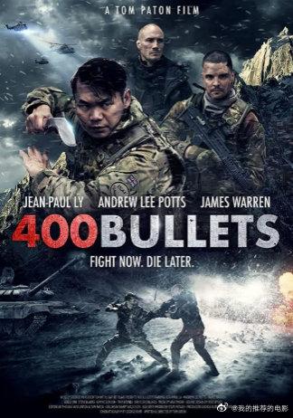 400发子弹