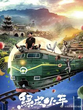 绿皮火车2020