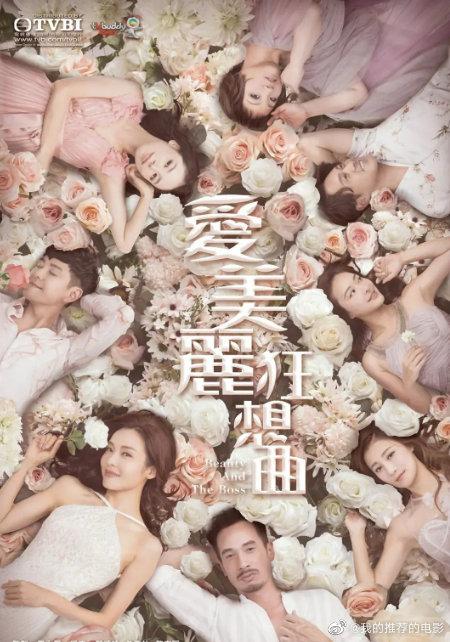 爱美丽狂想曲TV粤语