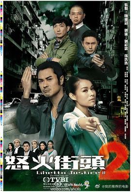 怒火街头2粤语2012