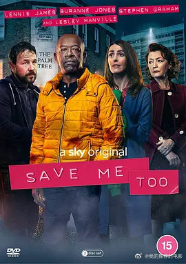 救我第二季2021