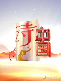 诗中国第二季
