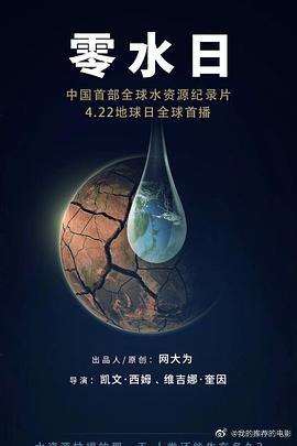 零水日2020