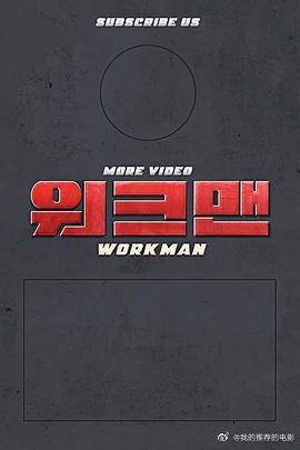 Workman2020