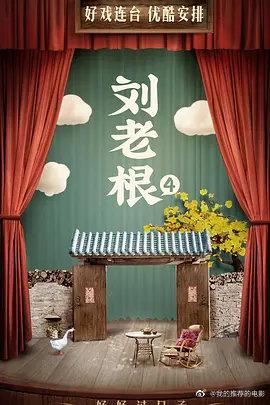 刘老根42021