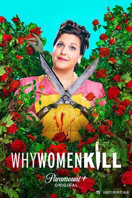 致命女人第二季