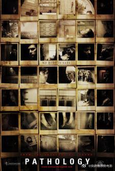 恐怖解剖室
