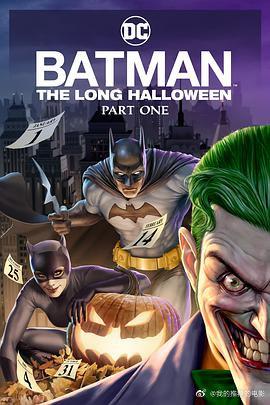 蝙蝠侠漫长的万圣节上