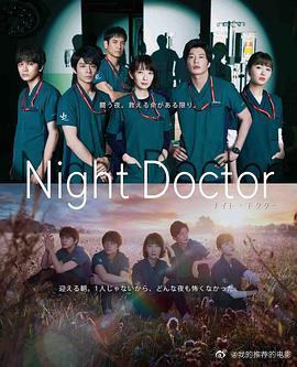夜间医师2021