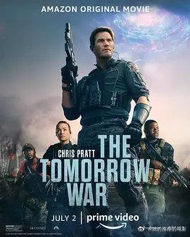 明日之战2021