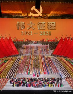 伟大征程-庆祝中国共产党成立100周年文艺晚会