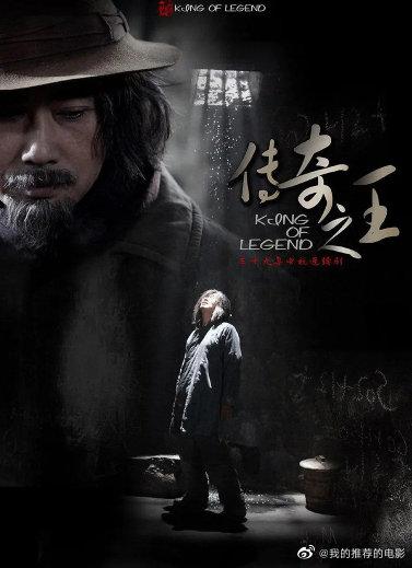 传奇之王 (2011)