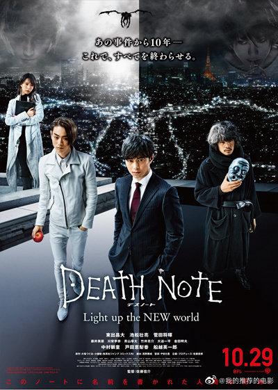 死亡笔记:新生代/点亮新世界