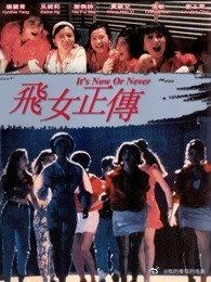 飞女正传1992