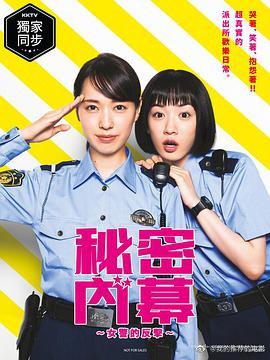 女子警察的逆袭