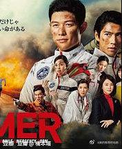 TOKYOMER~移动的急救室~