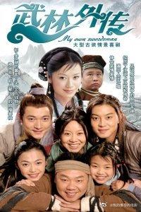 武林外传2006
