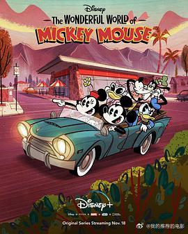 米奇妙世界米老鼠的奇妙世界