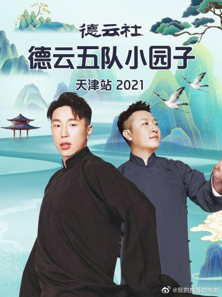 德云社德云五队小园子天津站2021