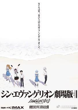 新・福音战士剧场版终