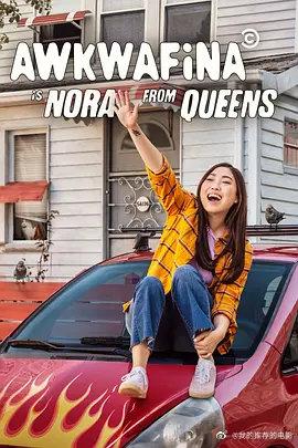奥卡菲娜是来自皇后区的诺拉第二季