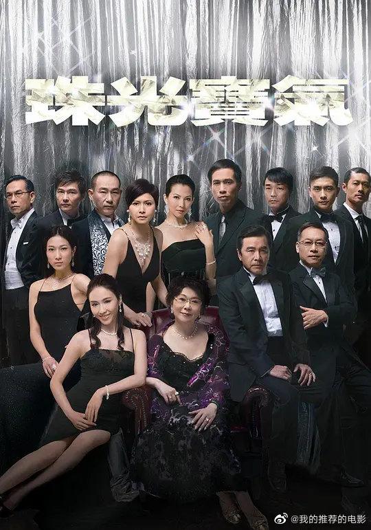 珠光宝气2008