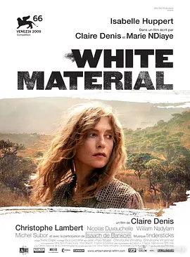 白色物质/白鬼子