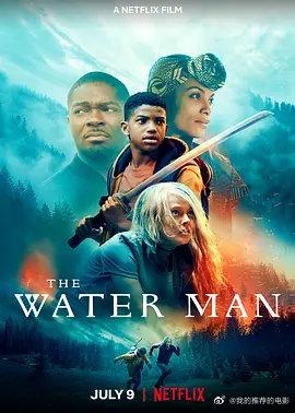 寻找奇迹水人